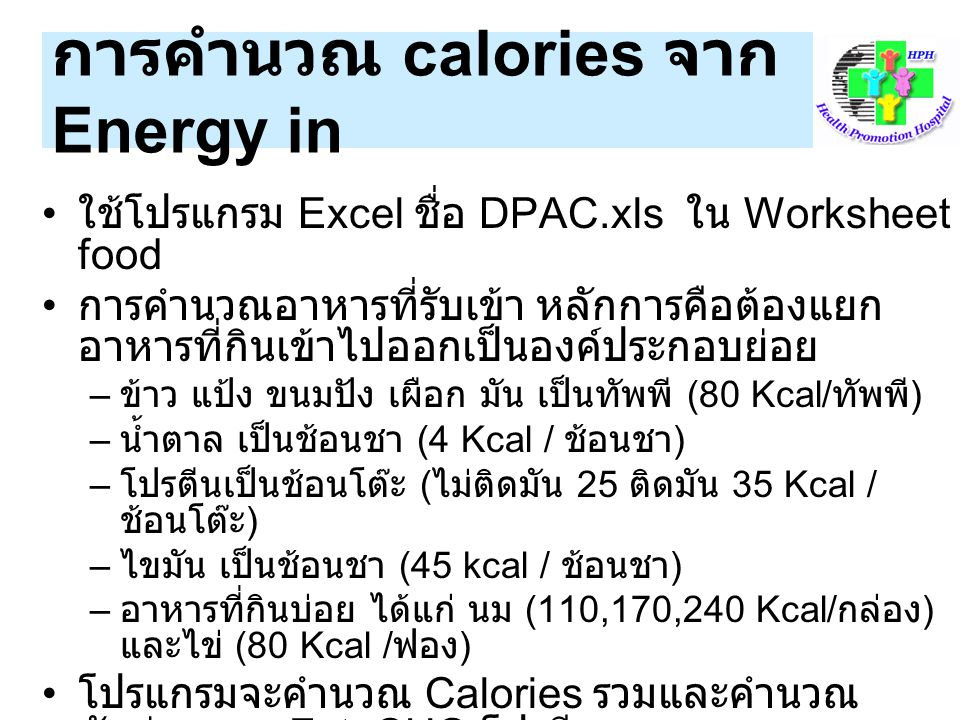 การคำนวณ calories จาก Energy in