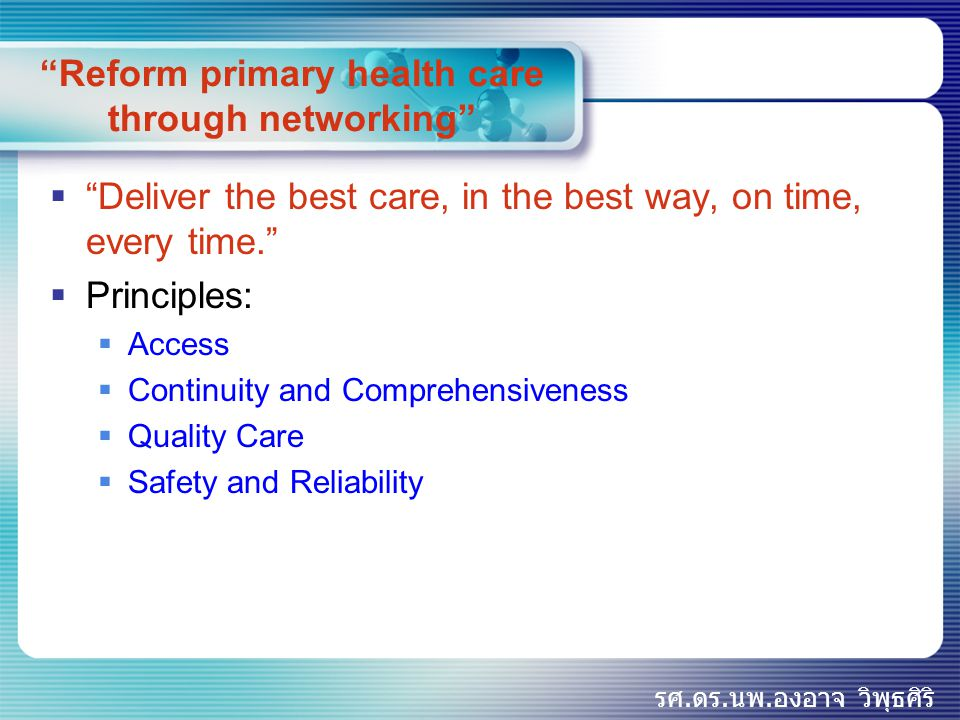 Reform primary health care through networking