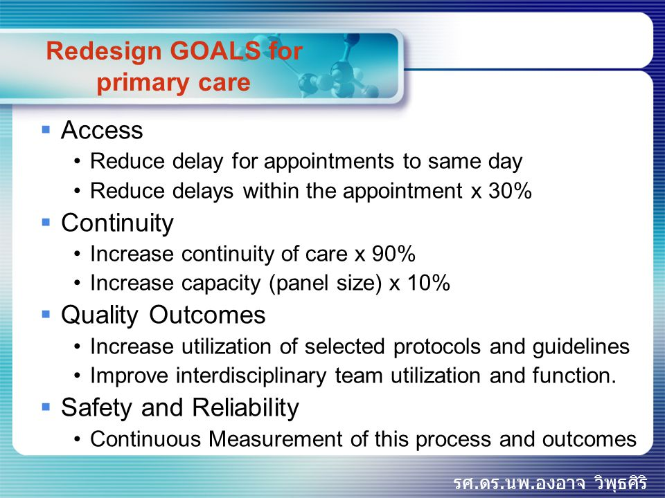 Redesign GOALS for primary care