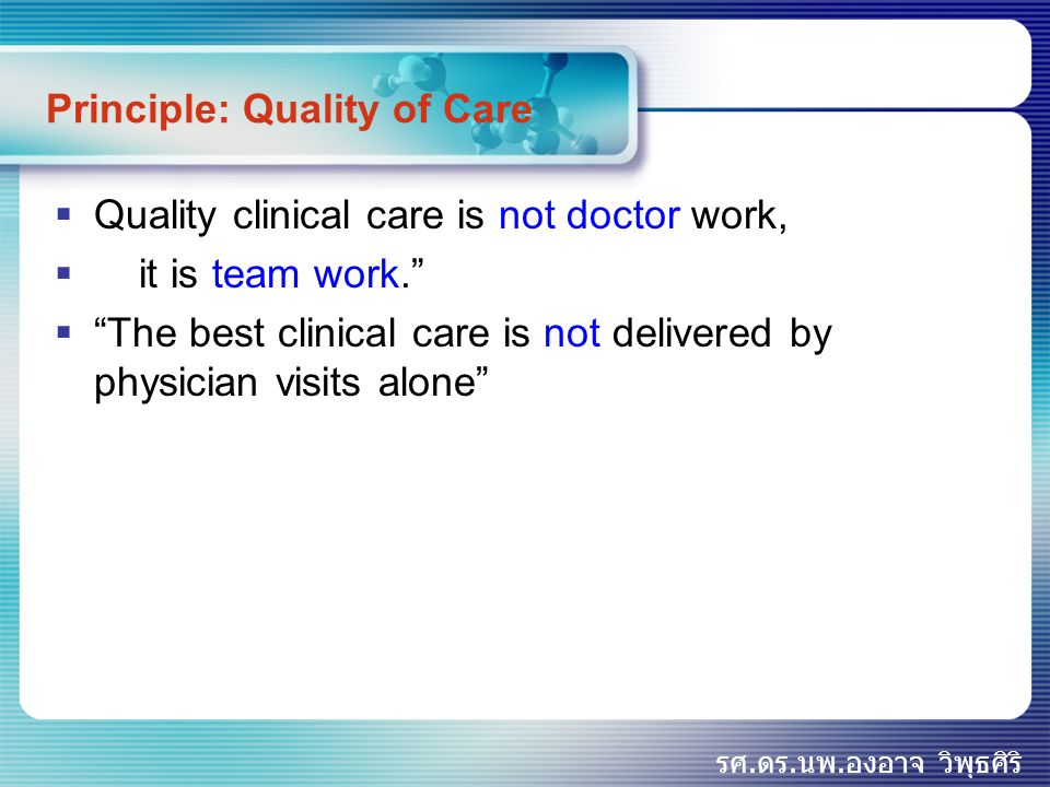 Principle: Quality of Care