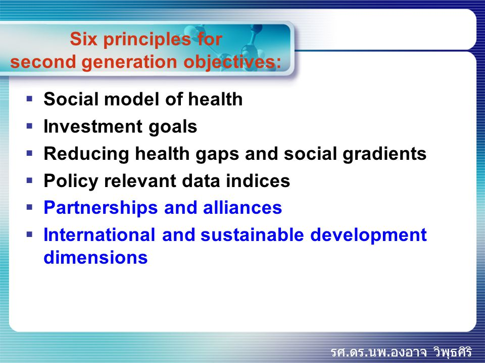 Six principles for second generation objectives: