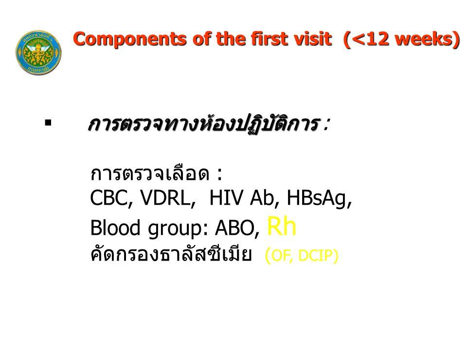 การตรวจทางห้องปฏิบัติการ : การตรวจเลือด : CBC, VDRL, HIV Ab, HBsAg,