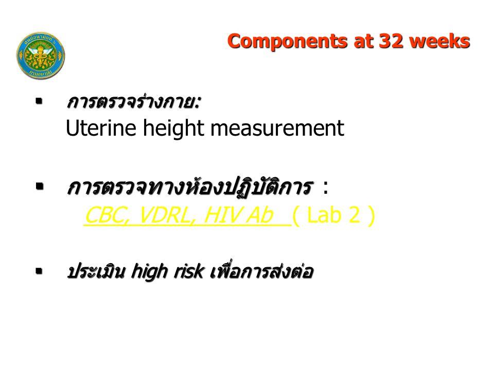 Uterine height measurement การตรวจทางห้องปฏิบัติการ :
