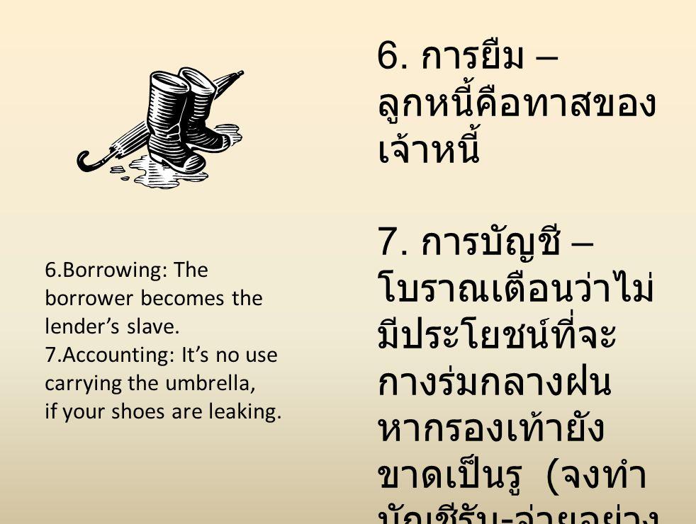 6. การยืม – ลูกหนี้คือทาสของเจ้าหนี้