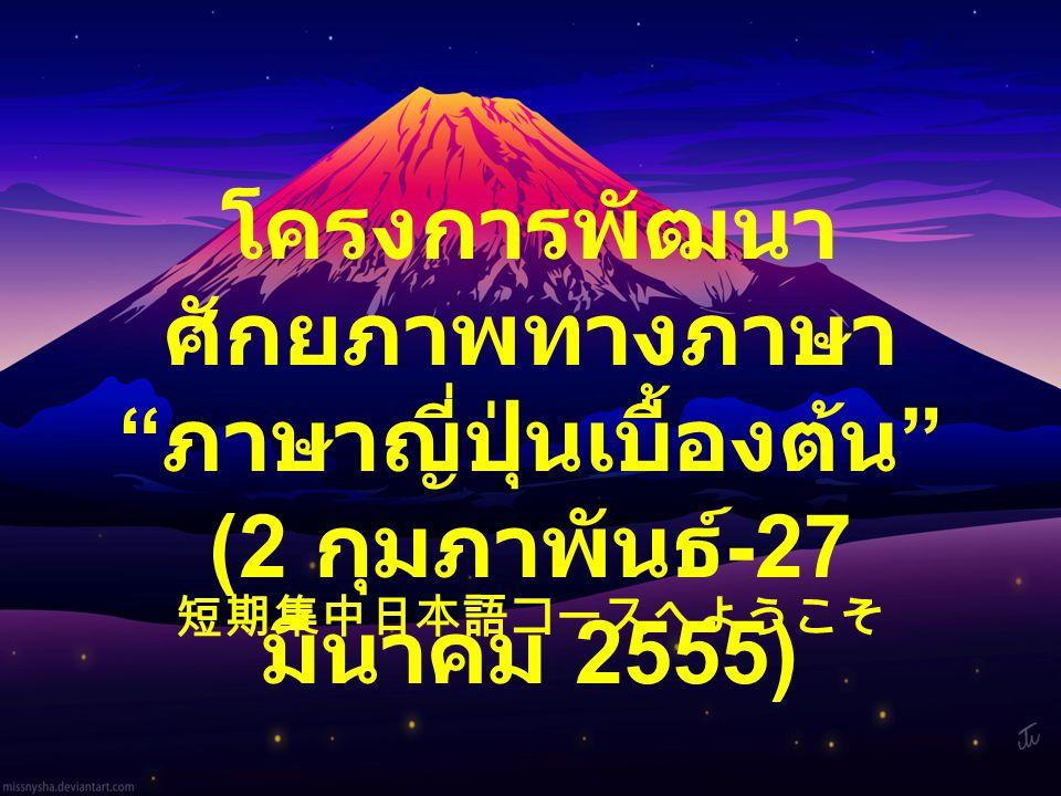โครงการพัฒนาศักยภาพทางภาษา ภาษาญี่ปุ่นเบื้องต้น (2 กุมภาพันธ์-27 มีนาคม 2555)