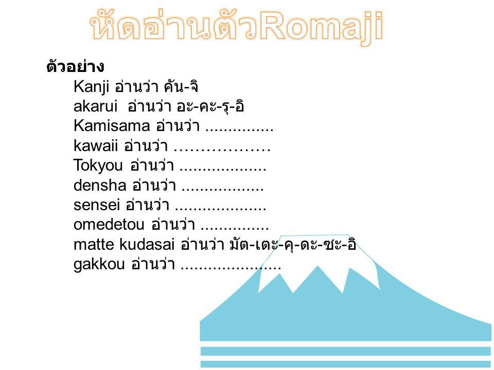 หัดอ่านตัวRomaji ตัวอย่าง Kanji อ่านว่า คัน-จิ