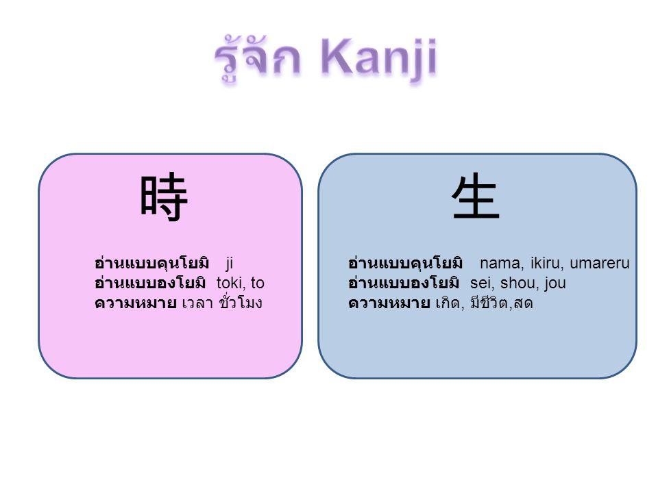 時 生 รู้จัก Kanji อ่านแบบคุนโยมิ ji อ่านแบบองโยมิ toki, to