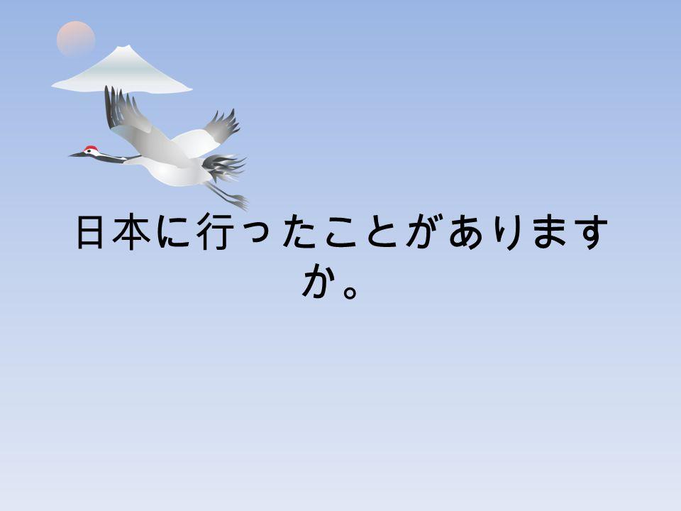 日本に行ったことがありますか。