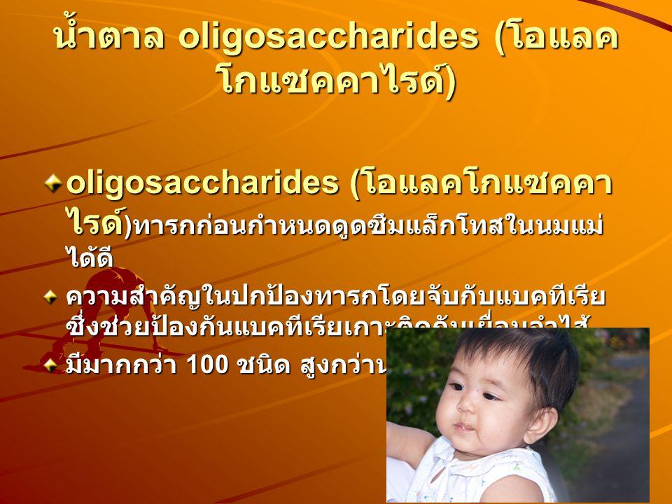 น้ำตาล oligosaccharides (โอแลคโกแซคคาไรด์)