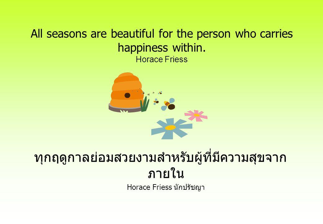 ทุกฤดูกาลย่อมสวยงามสำหรับผู้ที่มีความสุขจากภายใน