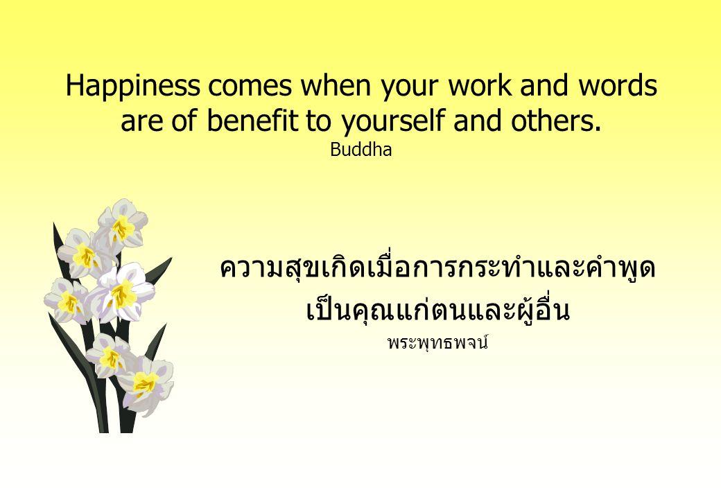 ความสุขเกิดเมื่อการกระทำและคำพูด เป็นคุณแก่ตนและผู้อื่น