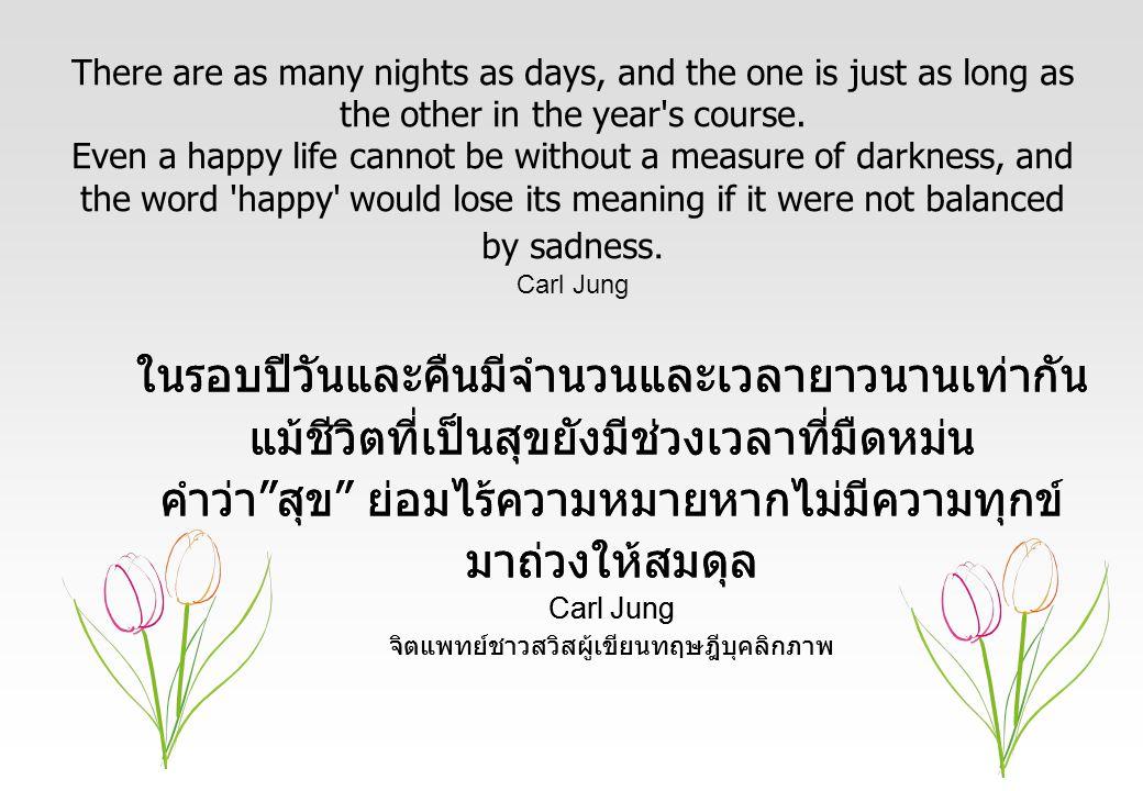 ในรอบปีวันและคืนมีจำนวนและเวลายาวนานเท่ากัน