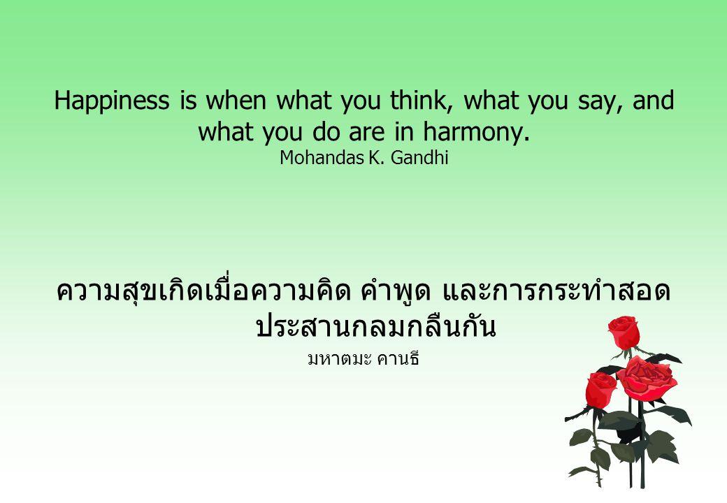 ความสุขเกิดเมื่อความคิด คำพูด และการกระทำสอดประสานกลมกลืนกัน