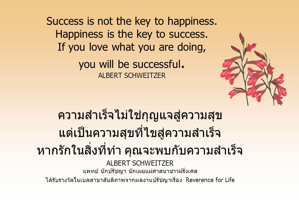 ความสำเร็จไม่ใช่กุญแจสู่ความสุข แต่เป็นความสุขที่ไขสู่ความสำเร็จ