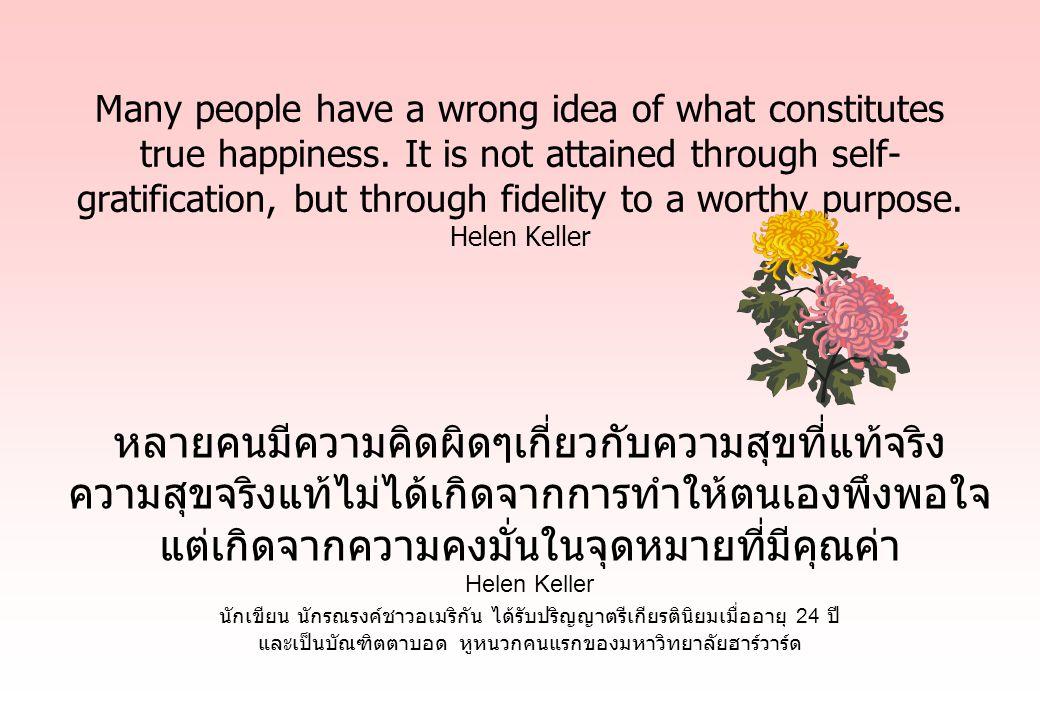 หลายคนมีความคิดผิดๆเกี่ยวกับความสุขที่แท้จริง