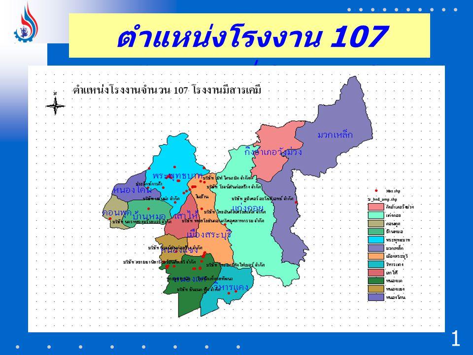 ตำแหน่งโรงงาน 107 โรงงาน ที่มีสารเคมี