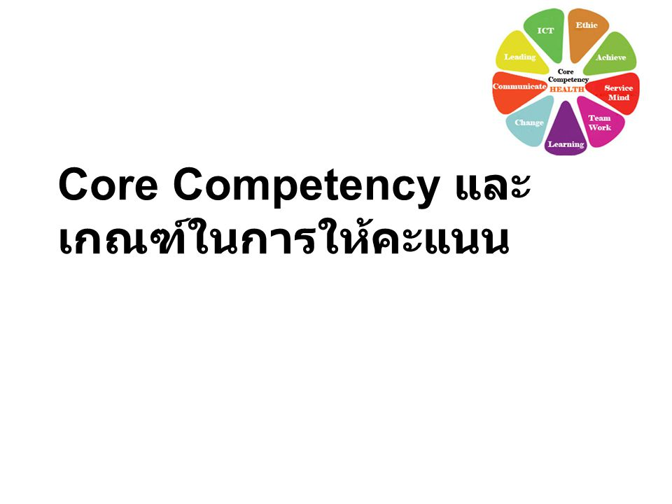 Core Competency และเกณฑ์ในการให้คะแนน