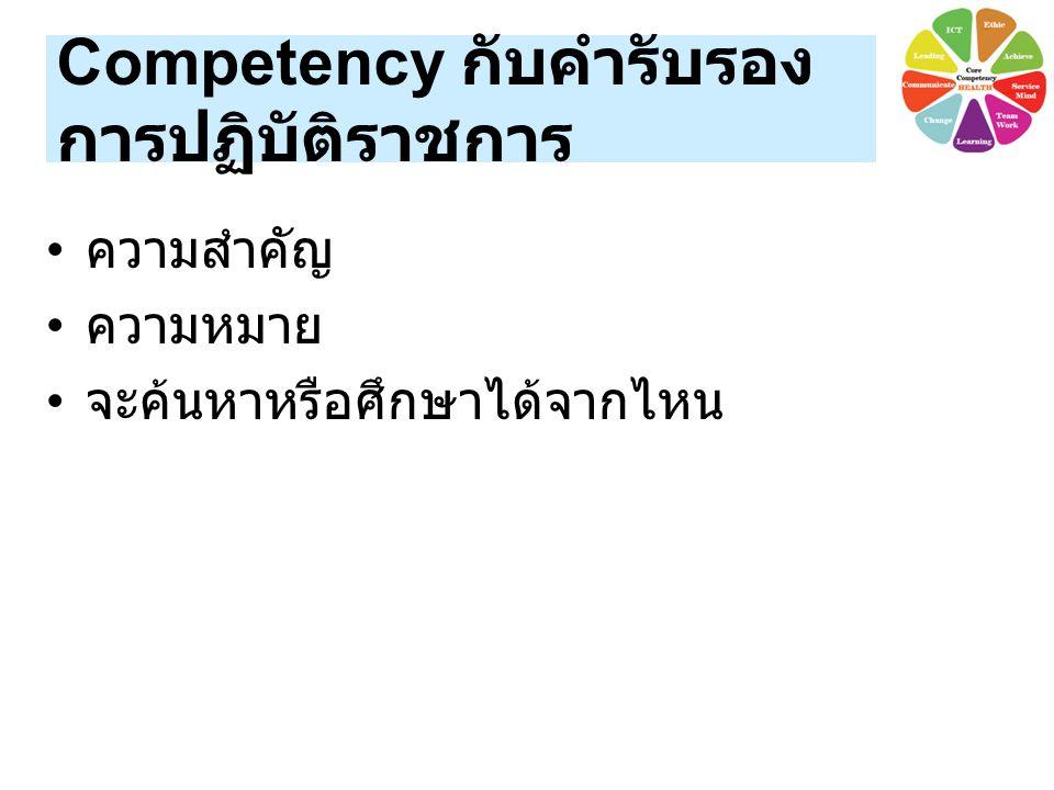 Competency กับคำรับรองการปฏิบัติราชการ