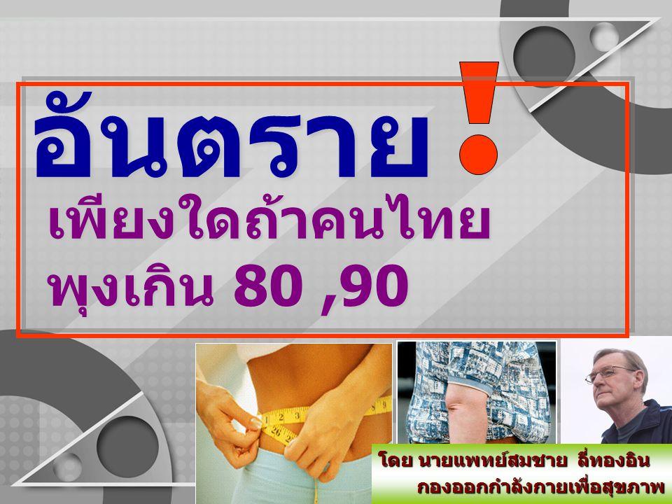 เพียงใดถ้าคนไทย พุงเกิน 80 ,90