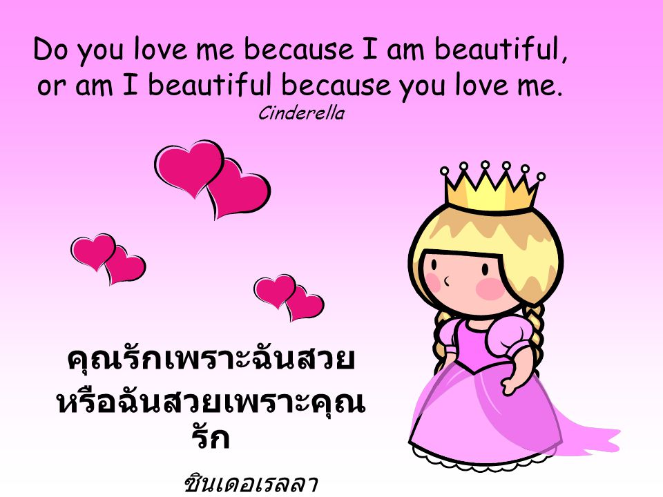 คุณรักเพราะฉันสวย หรือฉันสวยเพราะคุณรัก ซินเดอเรลลา