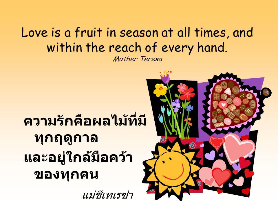 ความรักคือผลไม้ที่มีทุกฤดูกาล