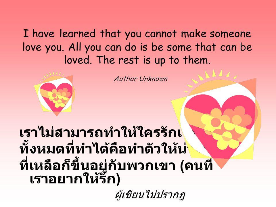 เราไม่สามารถทำให้ใครรักเราได้ ทั้งหมดที่ทำได้คือทำตัวให้น่ารัก