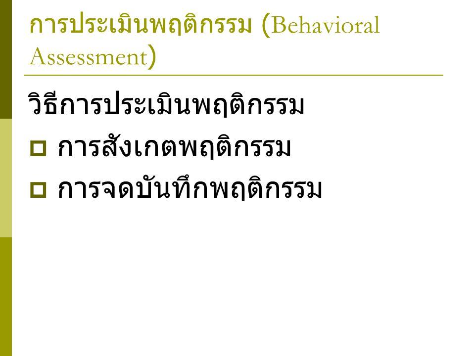 การประเมินพฤติกรรม (Behavioral Assessment)