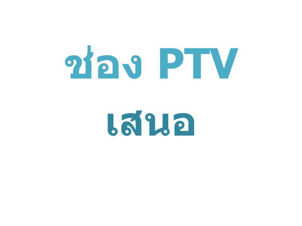 ช่อง PTV เสนอ