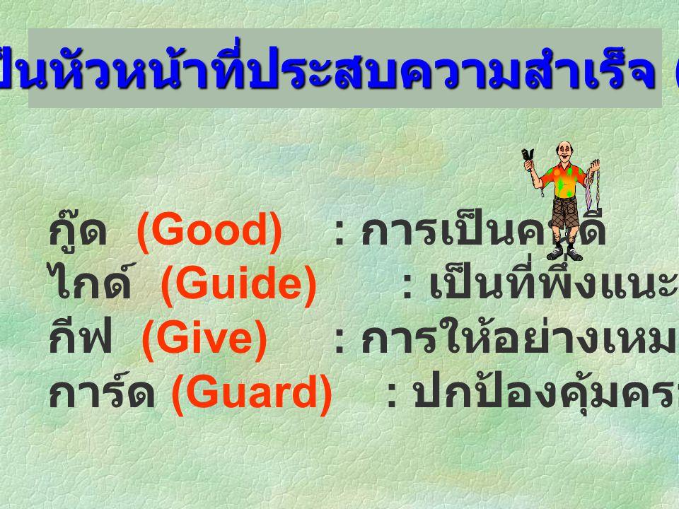 การเป็นหัวหน้าที่ประสบความสำเร็จ (4 ก.)