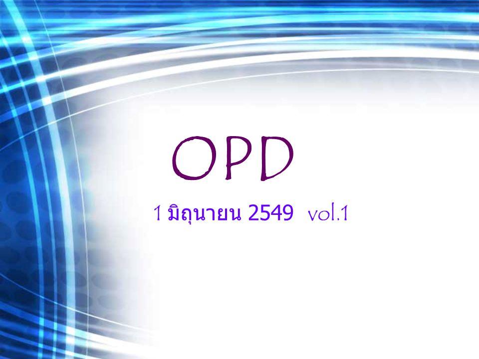 OPD 1 มิถุนายน 2549 vol.1