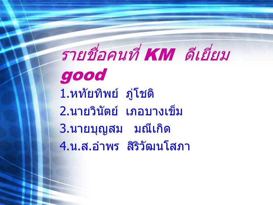 รายชื่อคนที่ KM ดีเยี่ยม good