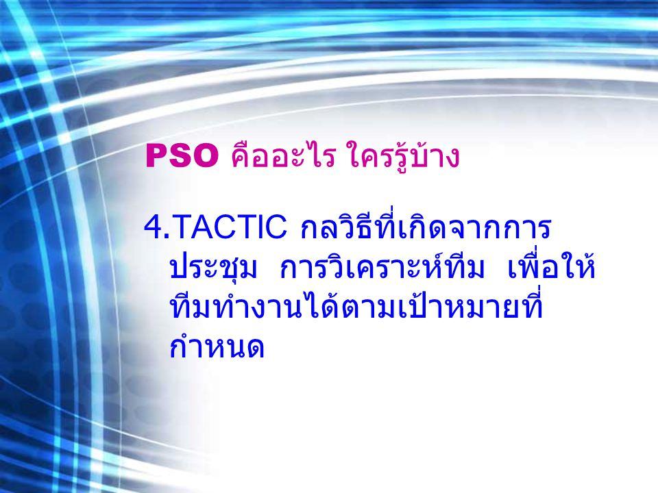 PSO คืออะไร ใครรู้บ้าง