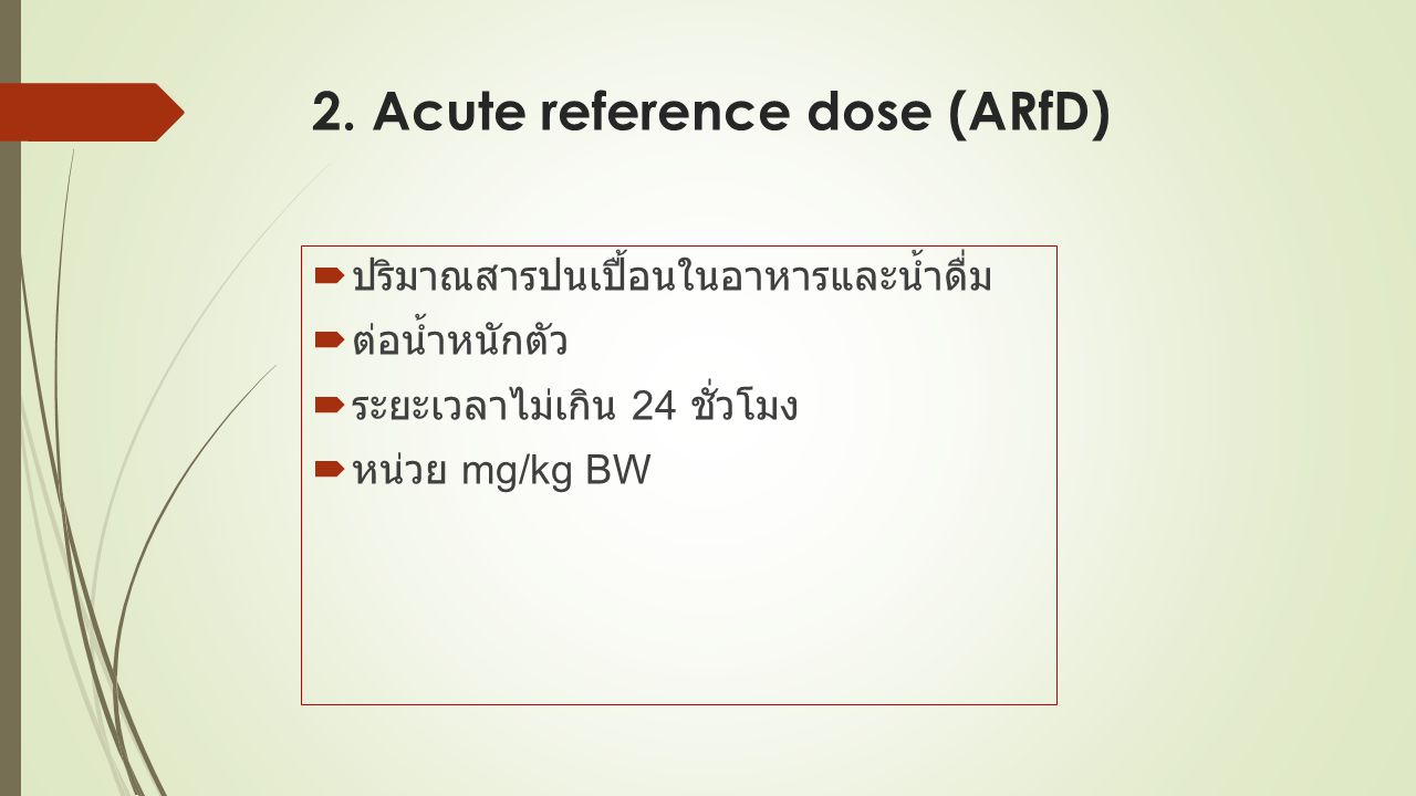 2. Acute reference dose (ARfD)