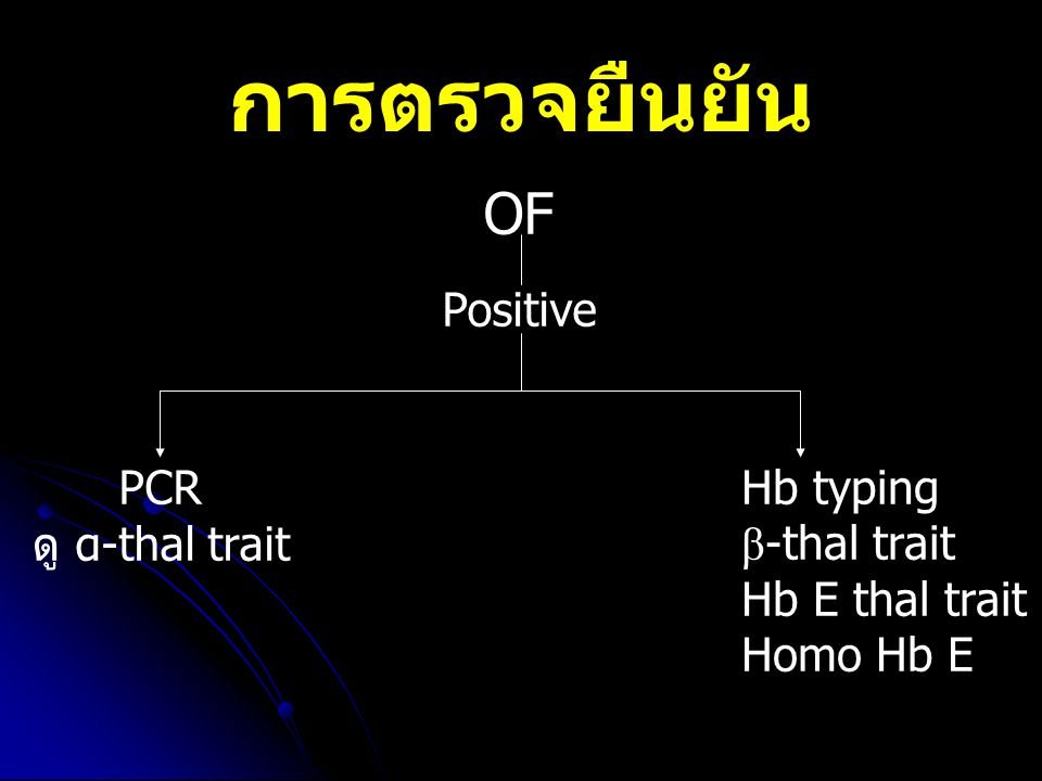 การตรวจยืนยัน OF Positive PCR ดู α-thal trait Hb typing β-thal trait