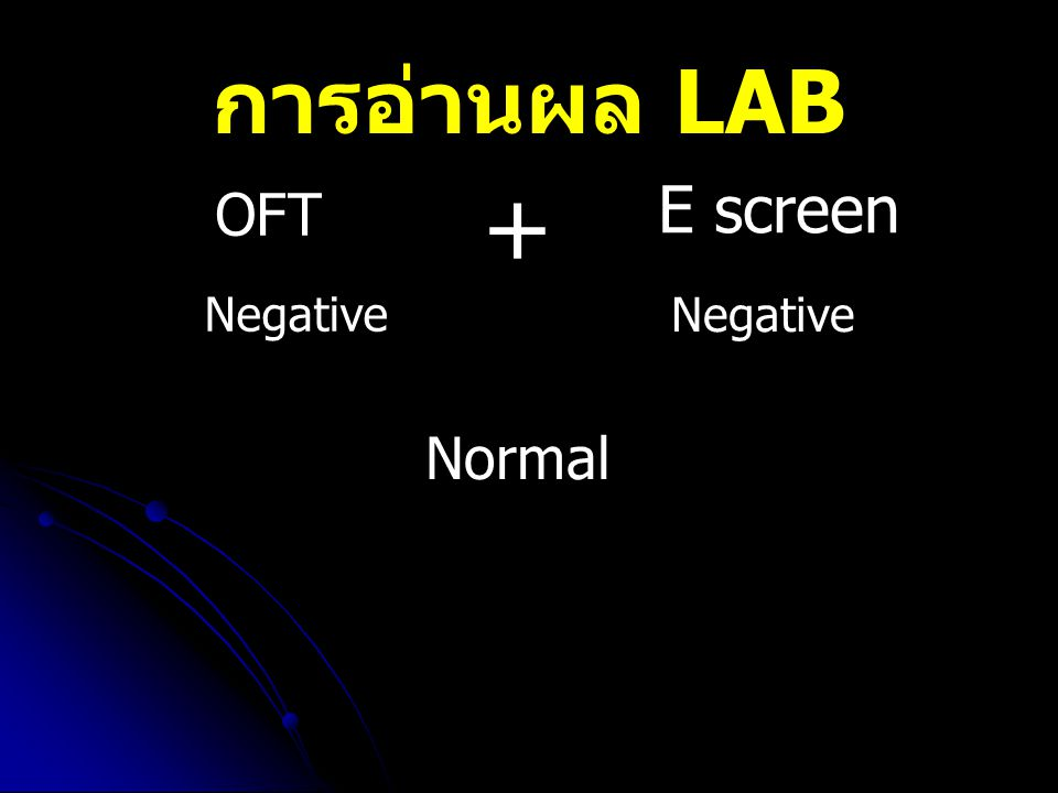 การอ่านผล LAB + E screen OFT Negative Negative Normal