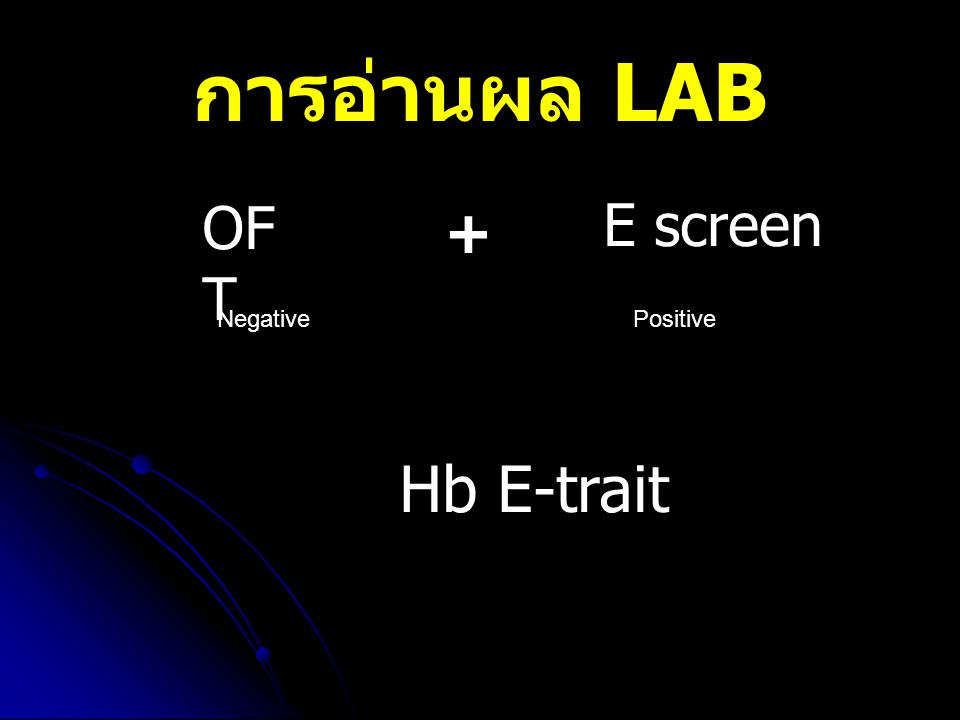 การอ่านผล LAB OFT E screen + Negative Positive Hb E-trait