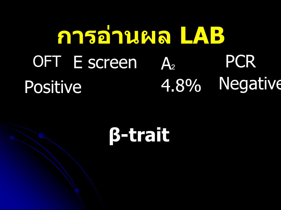 การอ่านผล LAB OFT E screen PCR A2 Negative Positive 4.8% β-trait