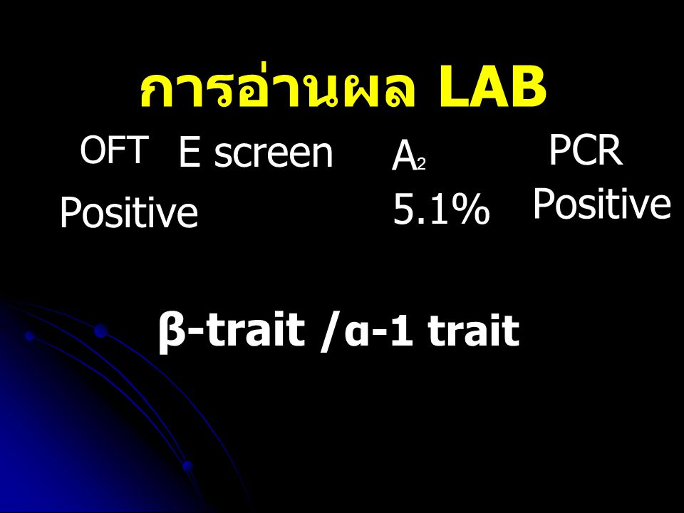 การอ่านผล LAB β-trait /α-1 trait E screen PCR A2 Positive 5.1%