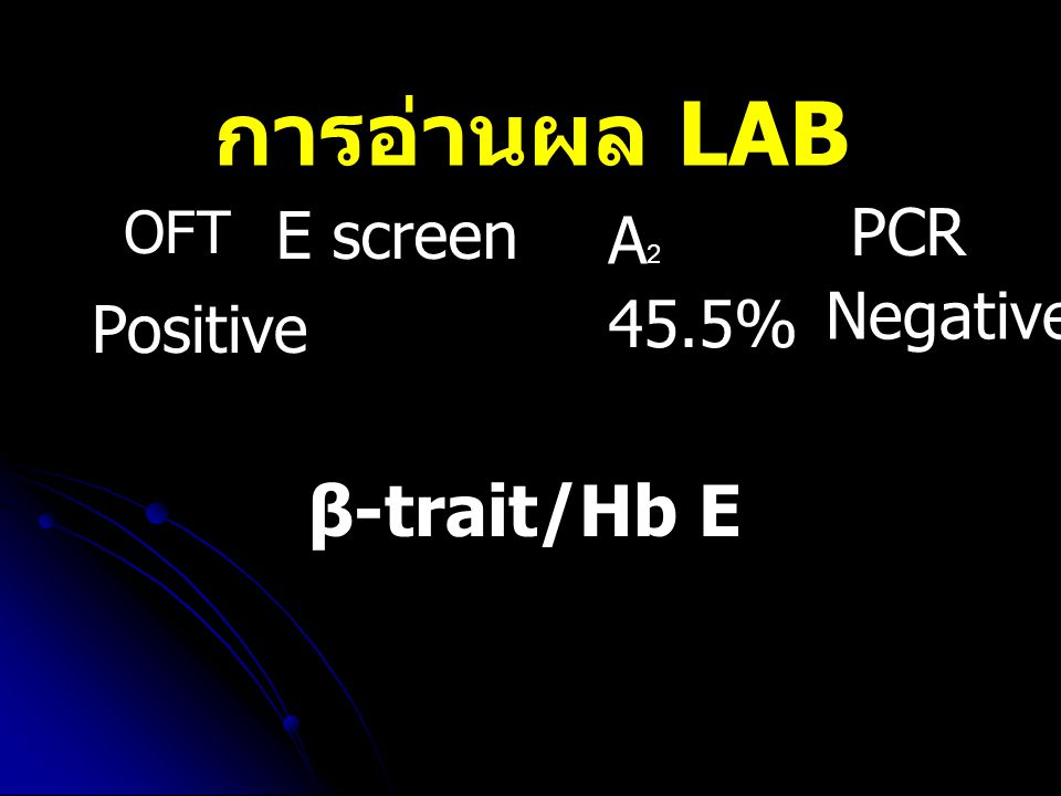 การอ่านผล LAB OFT E screen PCR A2 Negative Positive 45.5% β-trait/Hb E