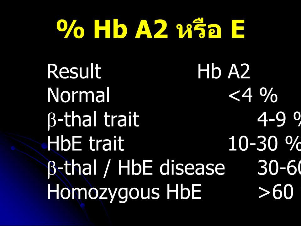 % Hb A2 หรือ E Result Hb A2 Normal <4 % -thal trait 4-9 %