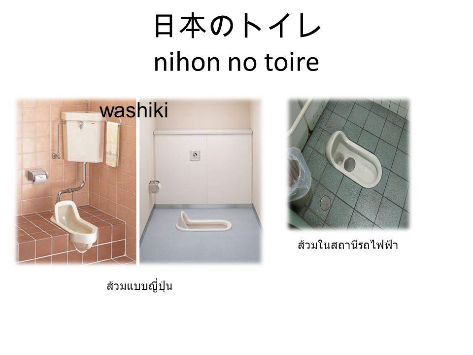 日本のトイレ nihon no toire washiki ส้วมในสถานีรถไฟฟ้า ส้วมแบบญี่ปุ่น
