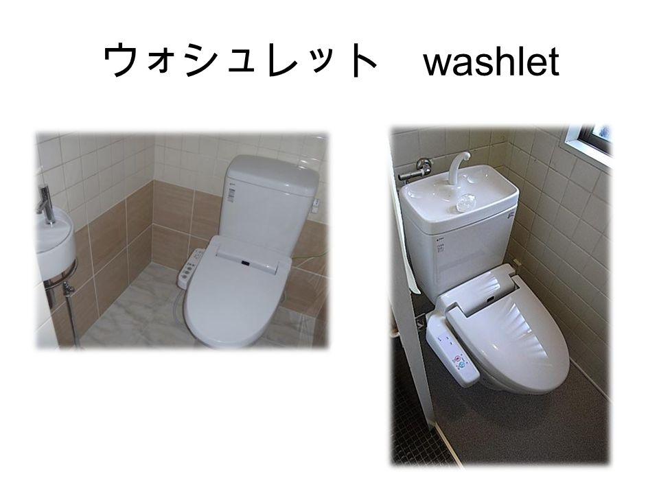 ウォシュレット washlet