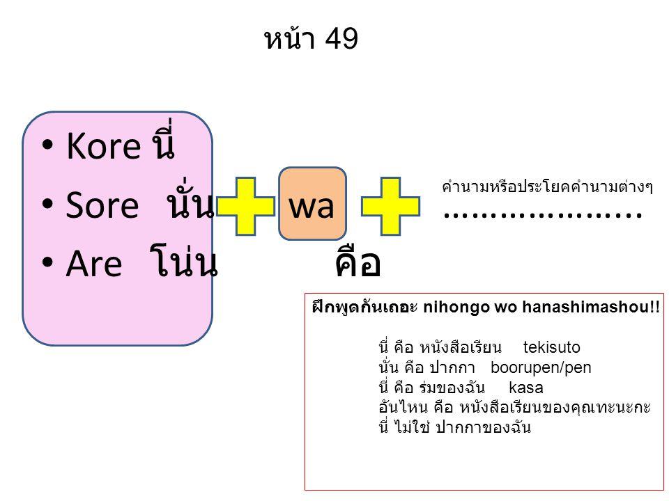 Kore นี่ Sore นั่น wa ………………... Are โน่น คือ หน้า 49