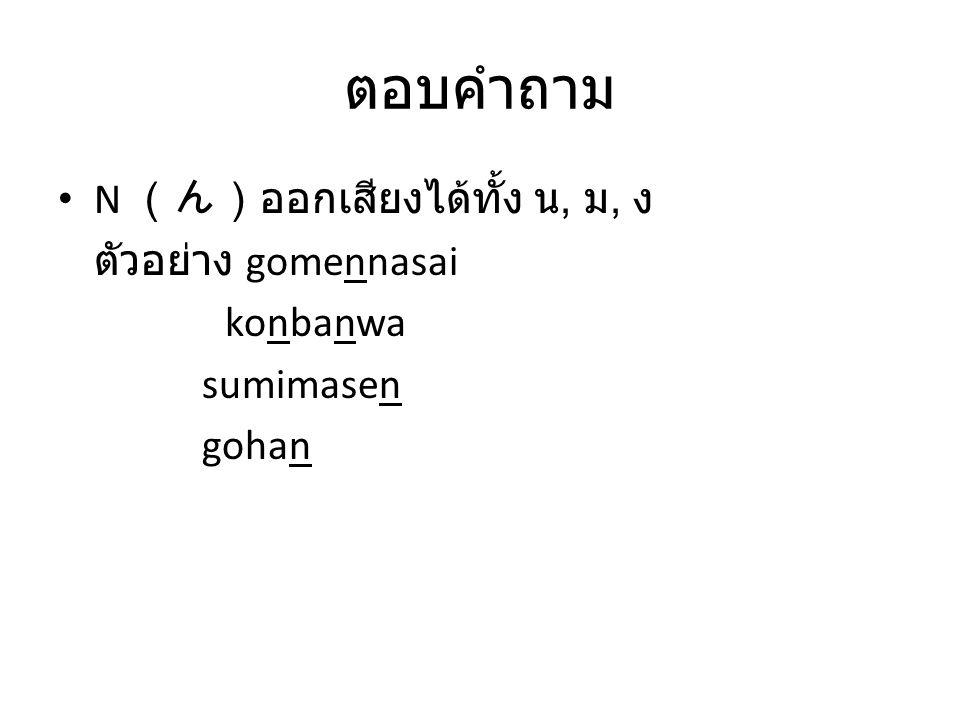 ตอบคำถาม N (ん)ออกเสียงได้ทั้ง น, ม, ง ตัวอย่าง gomennasai konbanwa