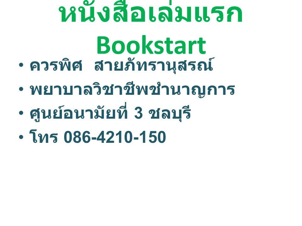 หนังสือเล่มแรก Bookstart