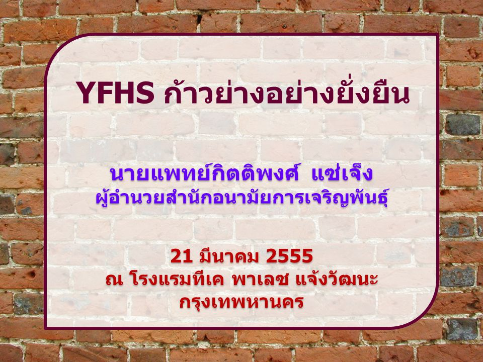 YFHS ก้าวย่างอย่างยั่งยืน
