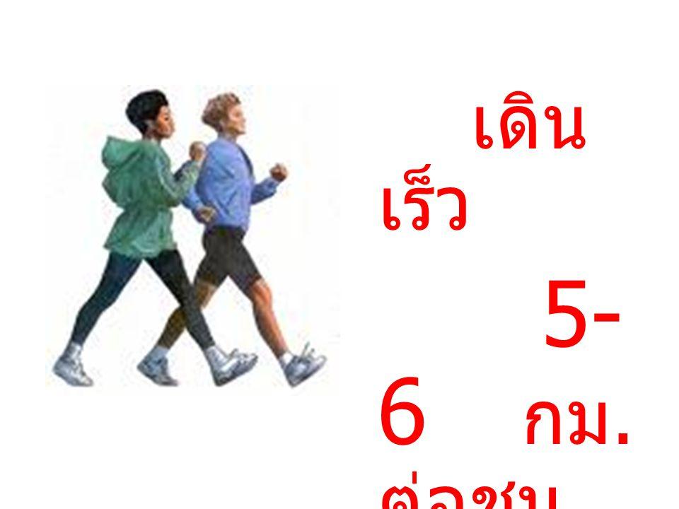 เดินเร็ว 5-6 กม.ต่อชม.