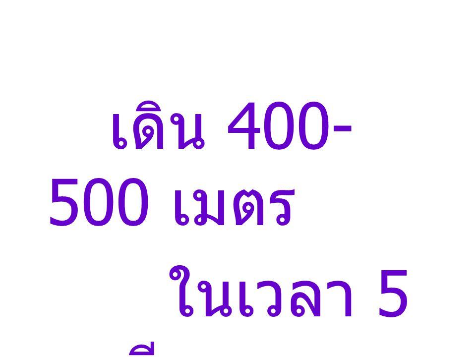 เดิน 400-500 เมตร ในเวลา 5 นาที