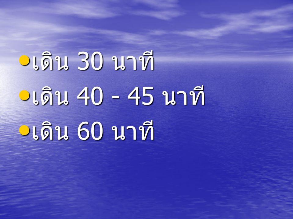 เดิน 30 นาที เดิน 40 - 45 นาที เดิน 60 นาที