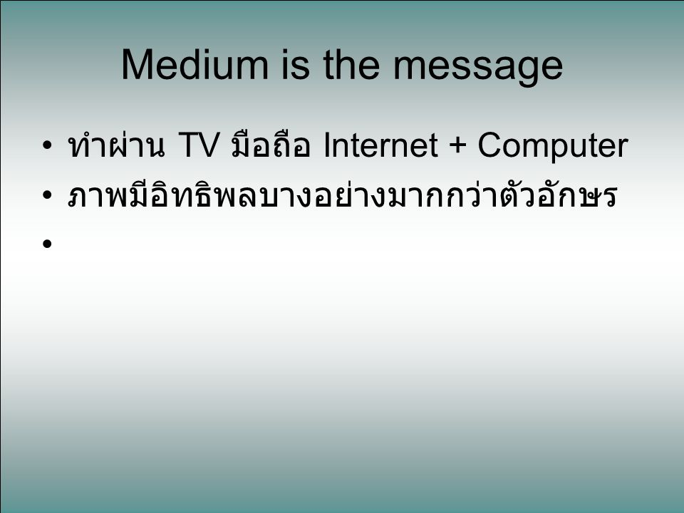Medium is the message ทำผ่าน TV มือถือ Internet + Computer